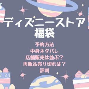 【2021】ディズニーストア福袋の予約方法&中身ネタバレ!店舗販売や...