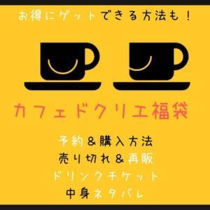 【2021】カフェドクリエ福袋の予約方法!ドリンクチケット&2020...