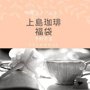【2021】上島珈琲福袋の予約方法やドリンクチケット!コーヒーの中身...