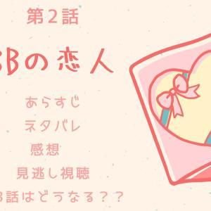 【3Bの恋人】ドラマ第2話のネタバレ&感想は?見逃し&あらすじも!