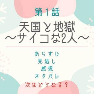 【天国と地獄~サイコな2人~】ドラマ第1話の見逃しやあらすじは?ネタ...