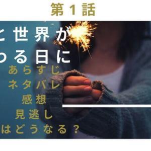 【君と世界が終わる日に】ドラマ第1話のあらすじネタバレは?感想&見逃...