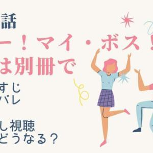 【オーマイ・ボス恋は別冊で】ドラマ第2話のネタバレ感想!あらすじと見...