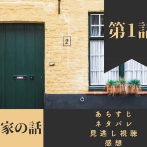 【俺の家の話】ドラマ第1話のあらすじネタバレや感想!見逃し視聴は?