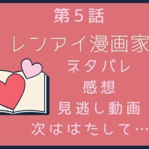 【レンアイ漫画家】ドラマ第5話でネタバレ感想!あらすじも