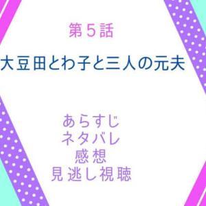 【大豆田とわ子と三人の元夫】ドラマ第5話でプロポーズされたとわ子がど...
