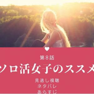 【ソロ活女子のススメ】ドラマ第7話ソロ遊園地のネタバレ!感想とあらす...