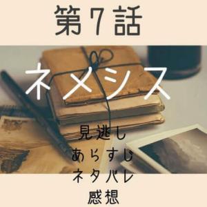 【ネメシス】ドラマ第7話で明かされたアンナの正体をネタバレ!あらすじ...
