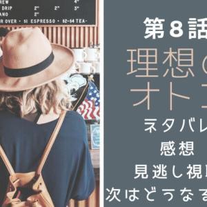 【理想のオトコ】ドラマ第8話でミツヤスと燈子の結末ネタバレ!あらすじ...