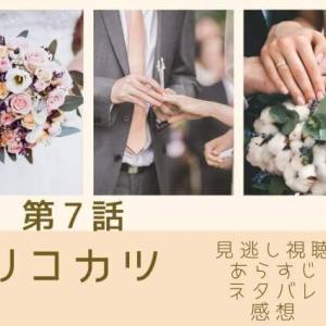 【リコカツ】ドラマ第7話で離婚した紘一をネタバレ!感想あらすじも