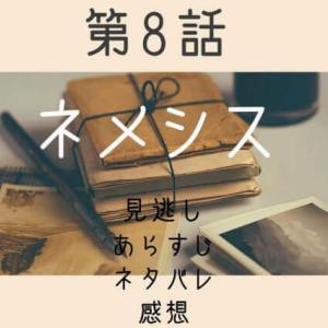 【ネメシス】ドラマ第8話で明かされた20年前の真相をネタバレ!あらす...