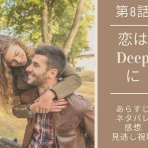 【恋はDeepに】ドラマ第8話で海音から身を引こうとする倫太郎をネタ...