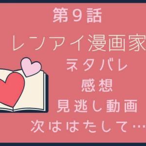 【レンアイ漫画家】ドラマ第9話で正体がばれた清一郎をネタバレ!感想と...