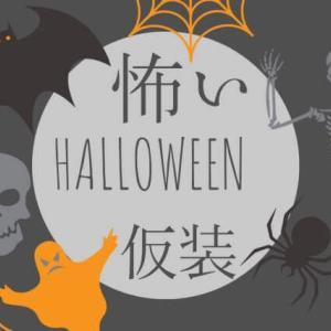 【2021】ハロウィンの怖い仮装!20代女子向けホラーでグロいコスプ...