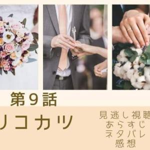 【リコカツ】ドラマ第9話で紘一と咲はヨリを戻すのかをネタバレ!感想あ...