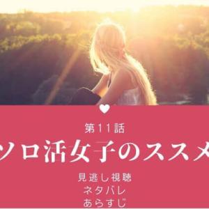 【ソロ活女子のススメ】ドラマ第11話ソロバーベキューのネタバレ感想!...