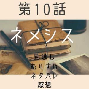 【ネメシス】ドラマ第10話でアンナは助かるのか!?ラストの結末ネタバ...