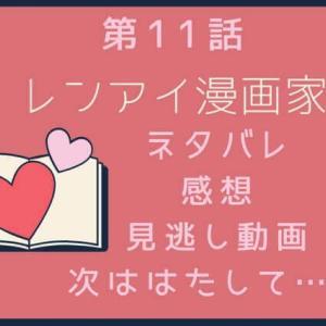 【レンアイ漫画家】ドラマ第11話で清一郎とあいこはどうなるのか!?ラ...