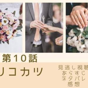 【リコカツ】ドラマ第10話で紘一と咲はどうなるのか?ラストの結末ネタ...