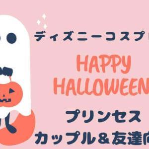 【2021】ハロウィンコスプレで20代女子が着たいディズニー仮装!プ...