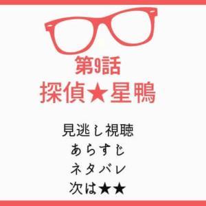 【探偵星鴨】ドラマ第9話でタワシ殺人事件に残された赤いヒールの謎をネ...