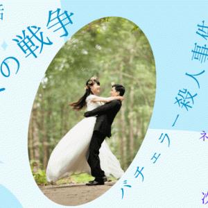 【女の戦争バチェラー殺人事件】ドラマ第5話で嶋田の告白をネタバレ!感...