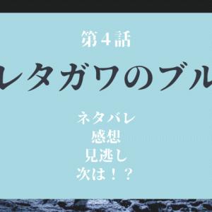 【サレタガワのブルー】ドラマ第4話ネタバレ感想!藍子のとんでもない不...