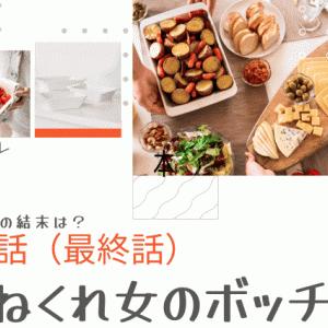 【ひねくれ女のボッチ飯】ドラマ第8話のラストの結末ネタバレ感想!つぐ...