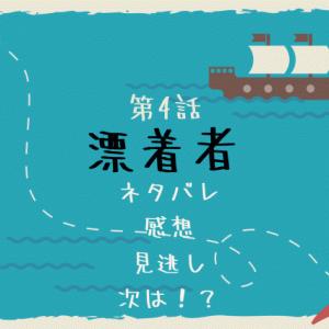 【漂着者】ドラマ第4話ネタバレ感想!ヘミングウェイの能力がより高く!...
