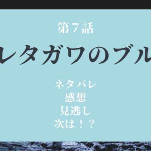 【サレタガワのブルー】ドラマ第7話ネタバレ感想!和正と別れたくない藍...