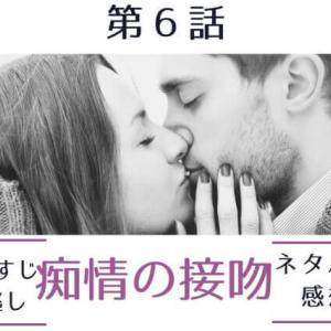【痴情の接吻】ドラマ第6話ネタバレ感想!忍が和華に執着する原因とは?