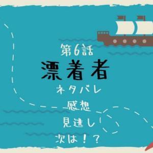 【漂着者】ドラマ第6話ネタバレ感想!未来を変えたヘミングウェイ