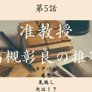 【准教授高槻彰良の推察】ドラマ第5話黒髪切りの真相をネタバレ!感想も