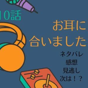 【お耳に合いましたら。】ドラマ第10話ドトールコーヒーのネタバレ!感...