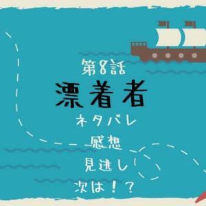 【漂着者】ドラマ第8話ネタバレ感想!誘拐事件の犯人は?