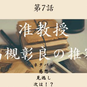 【准教授高槻彰良の推察】ドラマ第7話4時44分の呪いの真相をネタバレ...