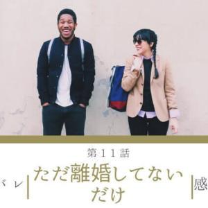 【ただ離婚してないだけ】ドラマ第11話のネタバレ感想!正隆と雪映に新...