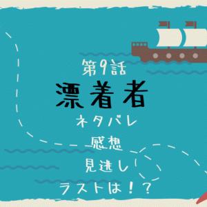 【漂着者】ドラマ第9話ラストの結末ネタバレと感想!全ての真相は?