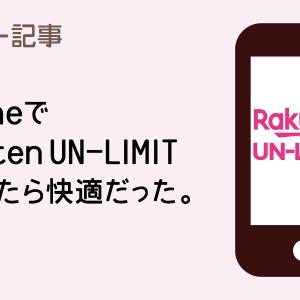 iPhoneでRakuten UN-LIMITを使ったら快適だった。レビュー