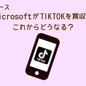MicrosoftがTikTok買収?これからどうなるの?