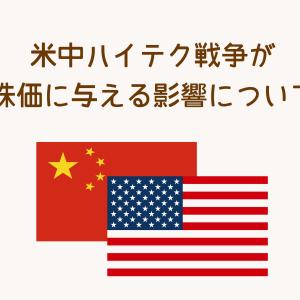 米中ハイテク戦争の株価への影響について