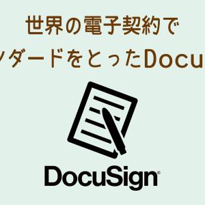 世界の電子契約でスタンダードをとったDocuSign