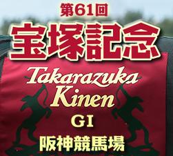 G1レポート 宝塚記念2020