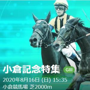G3小倉記念 重賞血統レポート