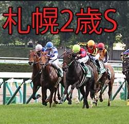 札幌2歳ステークス 分析レポート