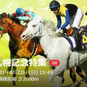 「G2札幌記念2021」ソダシ・ラヴズの2強で決まる?