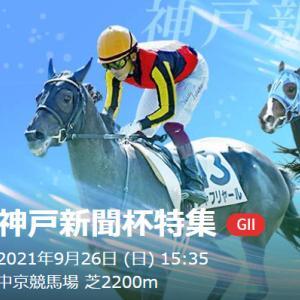 G2神戸新聞杯2021「中京開催ならこの馬は押さえたいですな」