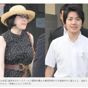 小室圭の母、小室佳代さんの弟が反社(ヤクザ)って本当ですか?