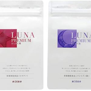 LUNAルーナ ハーバルサプリメントプレミアムの口コミから効果を検証