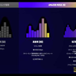 【実際どうよ?】聴き比べ実験でAmazon Music HDの価値を測る